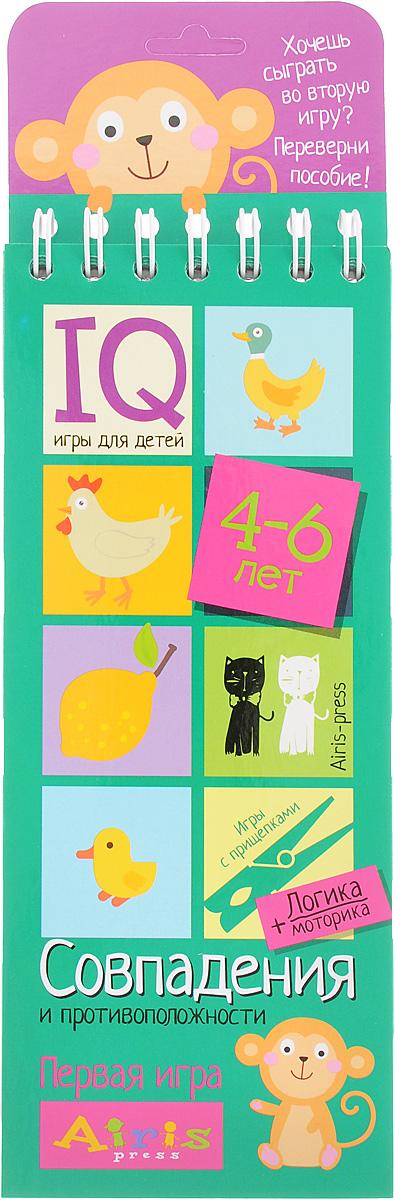 Айрис-пресс Обучающая игра Совпадения и противоположности978-5-8112-6318-9Обучающая игра Айрис-пресс Совпадения и противоположности - это игровой комплект для развития логического мышления и моторики. Комплект представляет собой небольшой блокнот на металлическом гребне, состоящий из 30 картонных карточек и 8 разноцветных прищепок. Выполняя задания на карточках, ребенок тренирует внимание и наблюдательность, развивает образно-пространственное мышление, зрительное восприятие и воображение. Прикрепляя прищепки и проходя лабиринты, он развивает моторику и координацию движений. Проверить правильность своих ответов ребенок сможет самостоятельно, просто проводя пальчиком по лабиринтам на оборотной стороне карточек. Простота и удобство комплекта позволяют использовать его в детском саду, дома и на отдыхе. Предназначен для детей старше 4 лет.