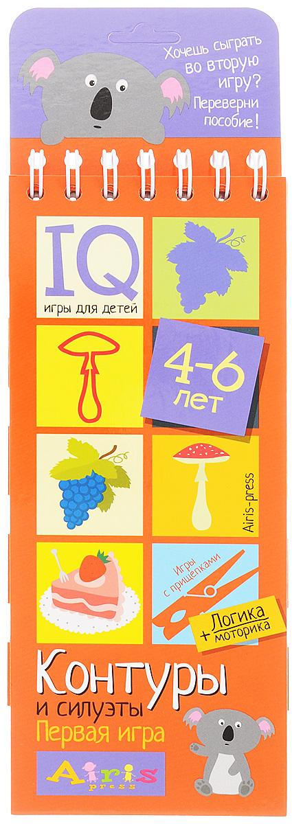 Айрис-пресс Обучающая игра Контуры и силуэты978-5-8112-6319-6Обучающая игра Айрис-пресс Контуры и силуэты - это игровой комплект для развития логического мышления и моторики. Комплект представляет собой небольшой блокнот на металлическом гребне, состоящий из 30 картонных карточек и 8 разноцветных прищепок. Выполняя задания на карточках, ребенок тренирует внимание и наблюдательность, развивает образно-пространственное мышление, зрительное восприятие и воображение. Прикрепляя прищепки и проходя лабиринты, он развивает моторику и координацию движений. Проверить правильность своих ответов ребенок сможет самостоятельно, просто проводя пальчиком по лабиринтам на оборотной стороне карточек. Простота и удобство комплекта позволяют использовать его в детском саду, дома и на отдыхе. Предназначен для детей старше 4 лет.