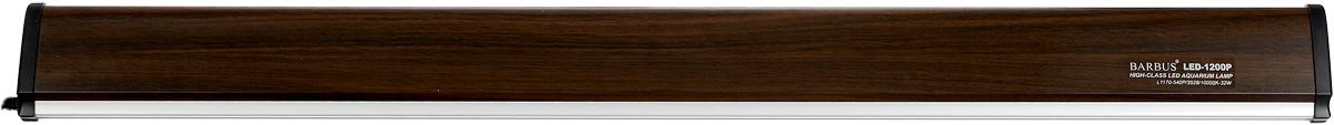 Светильник в аквариум светодиодный Barbus, с многофункциональными салазками, 32 Вт, 117 смLED-1200PСветильник Barbus оснащен светодиодами нового поколения. Срок эксплуатации более 50000 часов. Сверхэкономичное энергопотребление. Светильник обеспечивает оптимальный спектр свечения для растений и рыб. Современный дизайн с универсальными плавающими салазками и разной возможностью фиксации светильника. Мощность: 32 Вт. Напряжение: 220-240В. Частота: 50/60 Гц. Длина: 117 см.