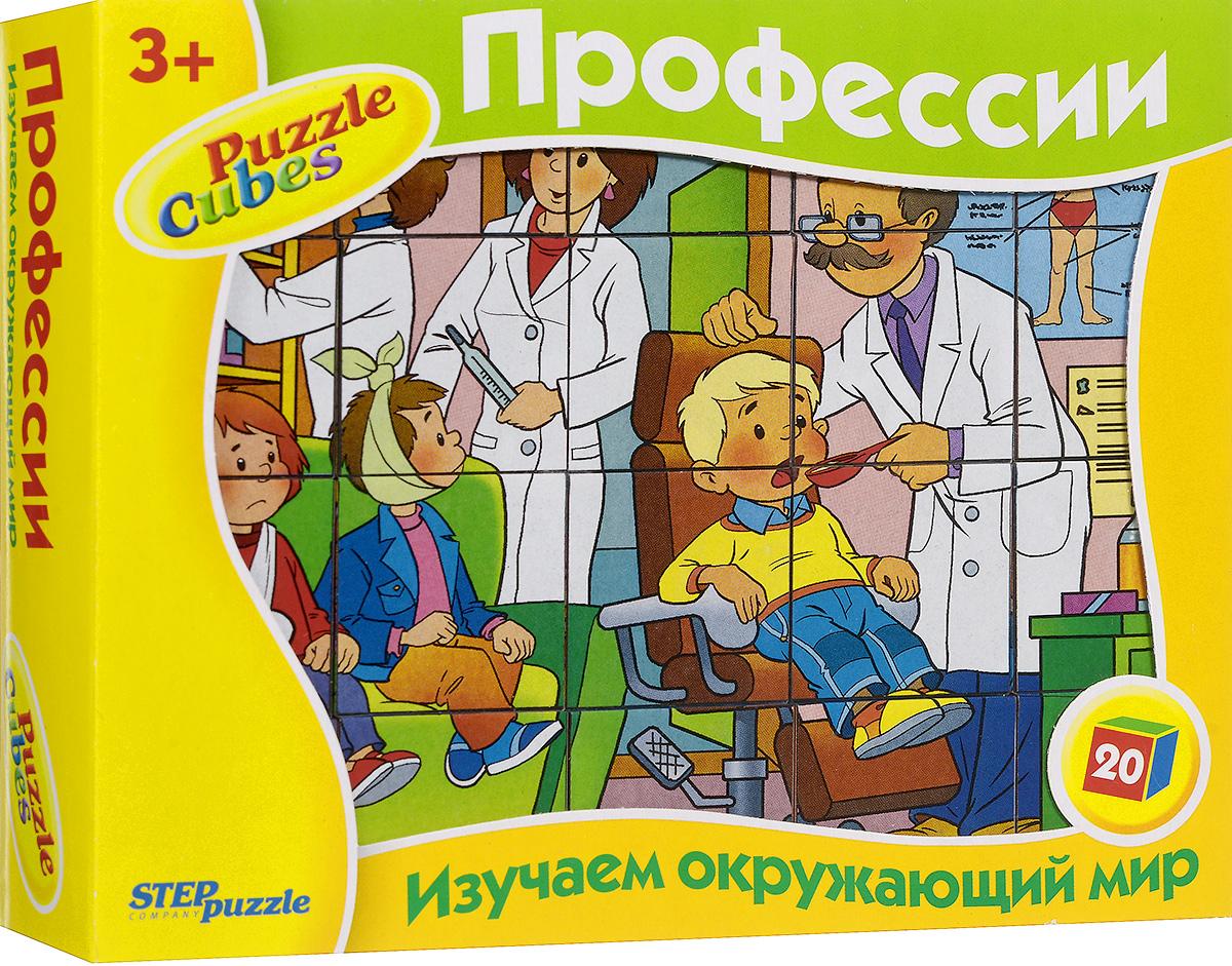 Step Puzzle Кубики Профессии87319Кубики из серии Изучаем окружающий мир помогут малышу сделать первые шаги в мир знаний, расширят его кругозор, пополнят его представления об окружающем мире. С помощью кубиков Step Puzzle Профессии ребенок сможет собрать целых шесть красочных картинок с изображением различных видов профессий. Игра с кубиками развивает зрительное восприятие, наблюдательность, мелкую моторику рук и произвольные движения. Ребенок научится складывать целостный образ из частей, определять недостающие детали изображения. Это прекрасный комплект для развлечения и времяпрепровождения с пользой для малыша.