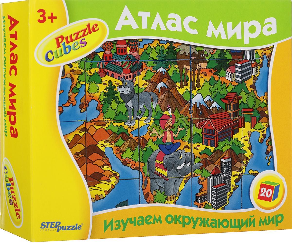 Step Puzzle Кубики Атлас мира87317Кубики из серии Изучаем окружающий мир помогут малышу сделать первые шаги в мир знаний, расширят его кругозор, пополнят его представления об окружающем мире. С помощью кубиков Step Puzzle Атлас мира ребенок сможет собрать целых шесть красочных картинок с изображением мировых континентов. Игра с кубиками развивает зрительное восприятие, наблюдательность, мелкую моторику рук и произвольные движения. Ребенок научится складывать целостный образ из частей, определять недостающие детали изображения. Это прекрасный комплект для развлечения и времяпрепровождения с пользой для малыша.