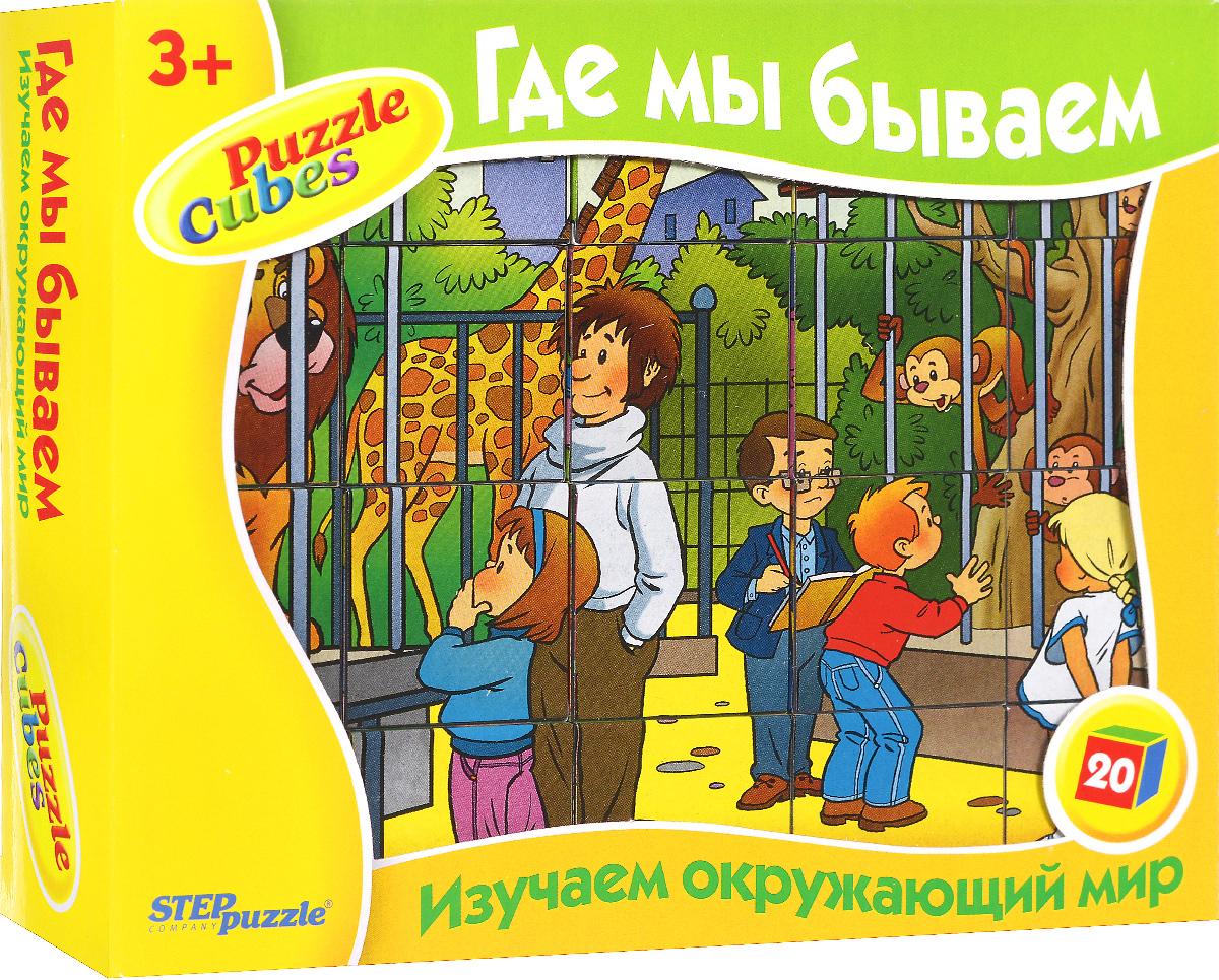 Step Puzzle Кубики Где мы бываем87318Кубики из серии Изучаем окружающий мир помогут малышу сделать первые шаги в мир знаний, расширят его кругозор, пополнят его представления об окружающем мире. С помощью кубиков Step Puzzle Где мы бываем ребенок сможет собрать целых шесть красочных картинок с изображением ситуаций из повседневной жизни. Игра с кубиками развивает зрительное восприятие, наблюдательность, мелкую моторику рук и произвольные движения. Ребенок научится складывать целостный образ из частей, определять недостающие детали изображения. Это прекрасный комплект для развлечения и времяпрепровождения с пользой для малыша.