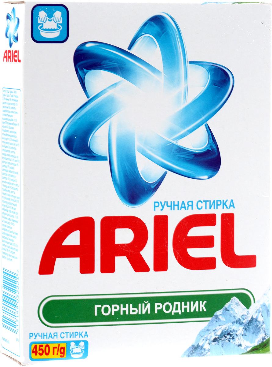 Стиральный порошок Ariel, ручная стирка, горный родник, 450 гAR-81489253Стиральный порошок Ariel предназначен для стирки в стиральных машинах активаторного типа и ручной стирки. Он эффективно отстирывает различные пятна. В состав порошка входят специальные полимеры, которые отбеливают и сохраняют белизну вещей надолго, а также разглаживают хлопковые волокна. Стиральный порошок отлично отстирывает даже в холодной воде, потому что содержит специальные энзимы, которые начинают работать уже при низких температурах. Порошок содержит компоненты, помогающие защитить стиральную машину от накипи и известкового налета. Товар сертифицирован.