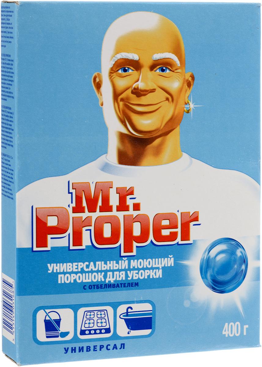 Порошок моющий для полов и стен Mr. Proper, с отбеливателем, 400 гMP-81533410Универсальный моющий порошок для уборки Mr. Proper, с отбеливателем, рекомендован для использования на полах, стенах и других больших поверхностях. Он отмывает наиболее распространенную грязь (жир, пыль), не повреждая линолеум, керамическую плитку и лакированный паркет. Товар сертифицирован.
