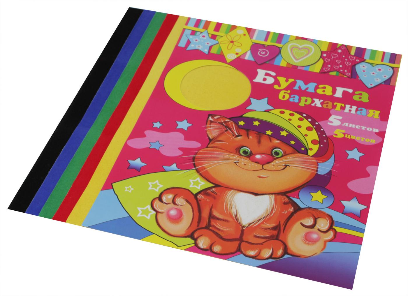 Набор цветной бархатной бумаги А4