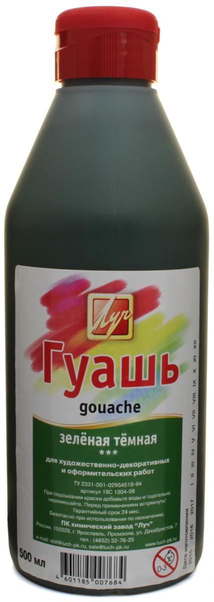 Луч Гуашь цвет темно-зеленый 500 мл19С 1304-08Помимо банок, гуашь классическая разливается в бутылки с большой вмещаемостью краски. Бутылка снабжена удобной в использовании крышкой с контролем дозировки краски. Краски гуашевые изготавливаются на основе натуральных компонентов и высококачественных пигментов с добавлением консервантов, не содержащих фенол. Краски предназначены для детского творчества, а также для художественных, оформительских, рекламных и декоративно-прикладных работ.