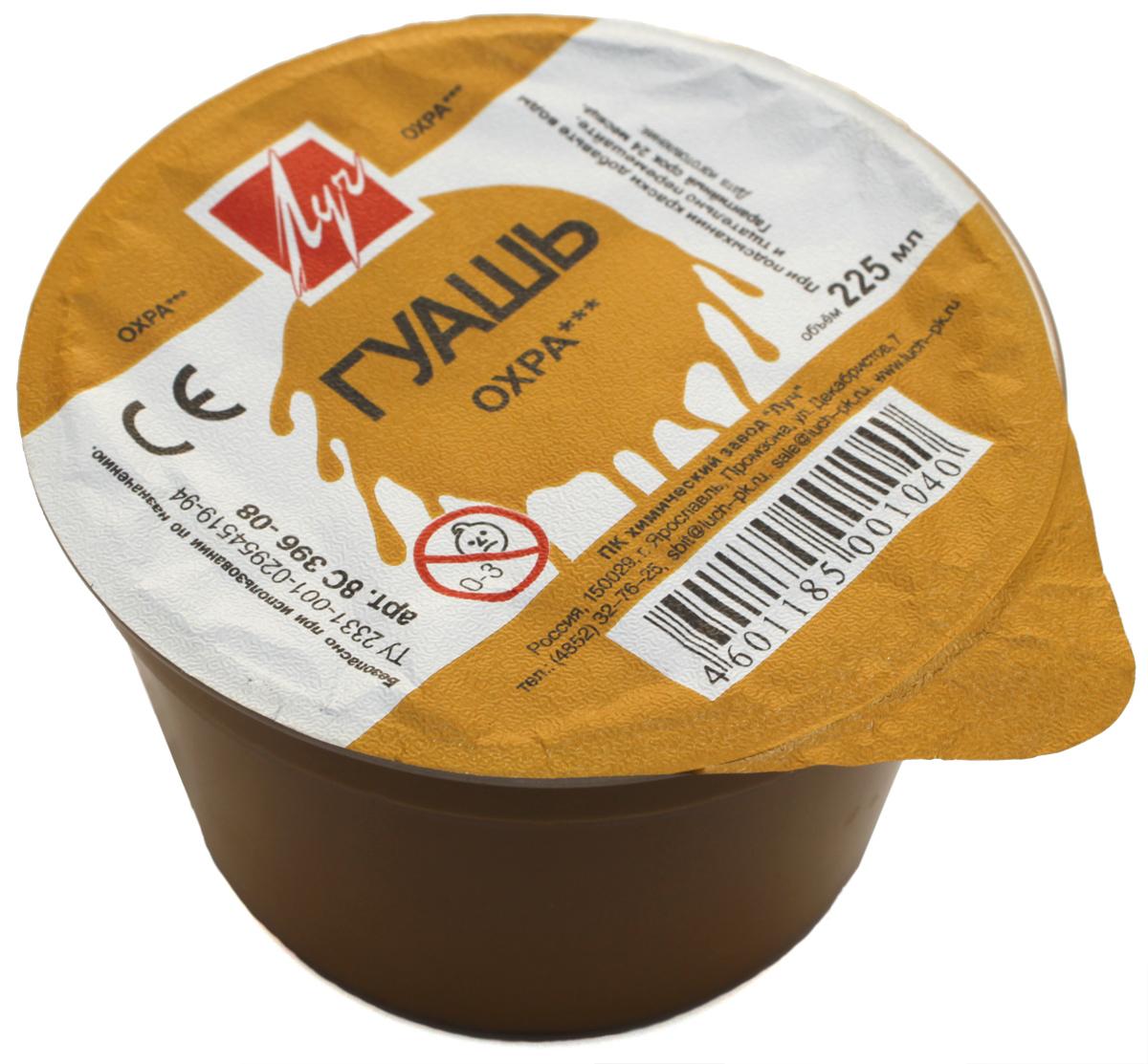 Луч Гуашь цвет охра 225 мл8С 396-08Гуашь охра. Масса: 320 грамм. Прозрачная, водоразбавляемая, быстро сохнет. Помещена в пластиковую упаковку с прозрачной крышкой. Продукт не токсичен.