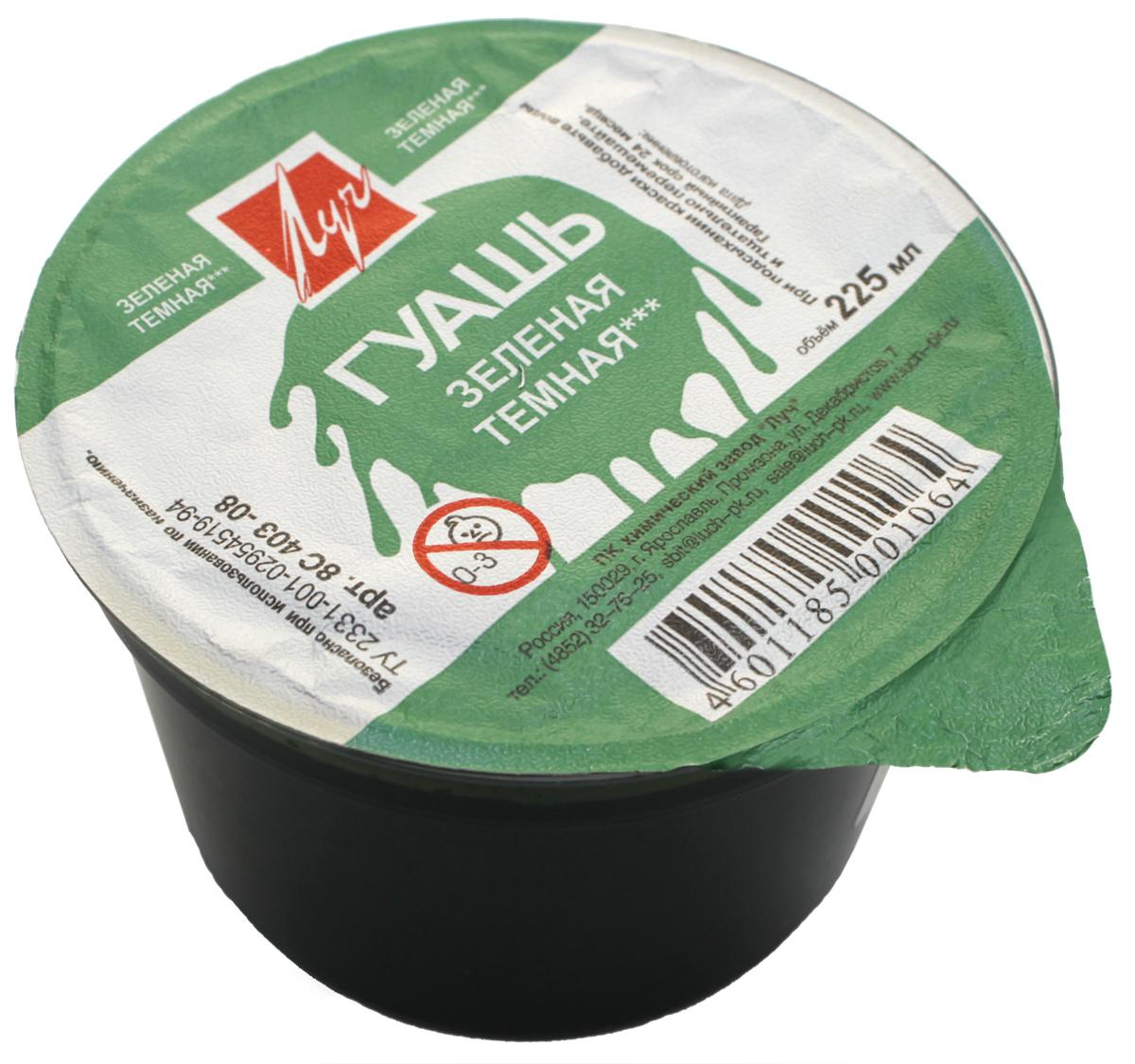 Луч Гуашь цвет темно-зеленый 225 мл