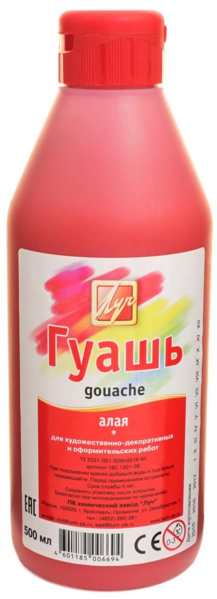 Луч Гуашь цвет алый 500 мл18С 1201-08Помимо банок, гуашь классическая разливается в бутылки с большой вмещаемостью краски. Бутылка снабжена удобной в использовании крышкой с контролем дозировки краски. Краски гуашевые изготавливаются на основе натуральных компонентов и высококачественных пигментов с добавлением консервантов, не содержащих фенол. Краски предназначены для детского творчества, а также для художественных, оформительских, рекламных и декоративно-прикладных работ.