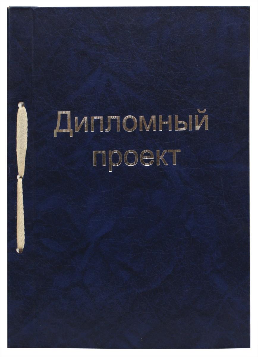 Феникс+ Дипломный проект с рамкой цвет синий 100 листов