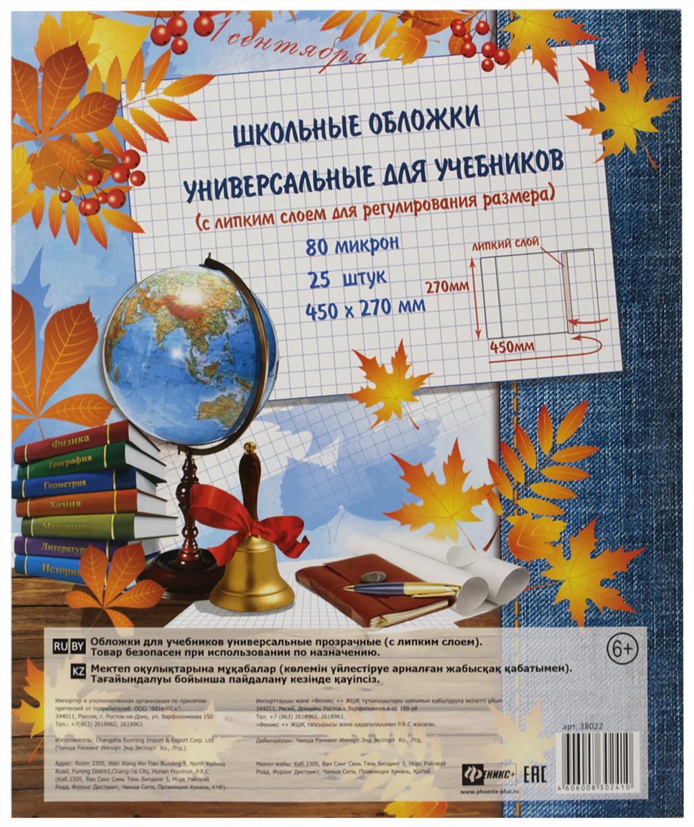 Феникс+ Обложка универсальная с липким слоем 25 шт 3802238022Обложки универсальные для учебников (с липким слоем для регулирования ширины обложки). Материал: полипропилен. Размер: 450х265 мм, 80 микрон.