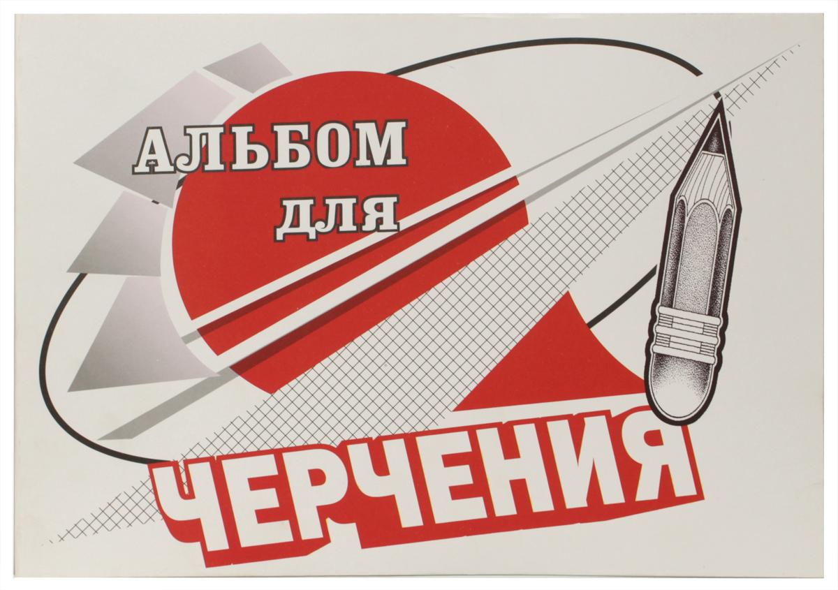 Ульяновский Дом печати Альбом для черчения 24 листа А-040