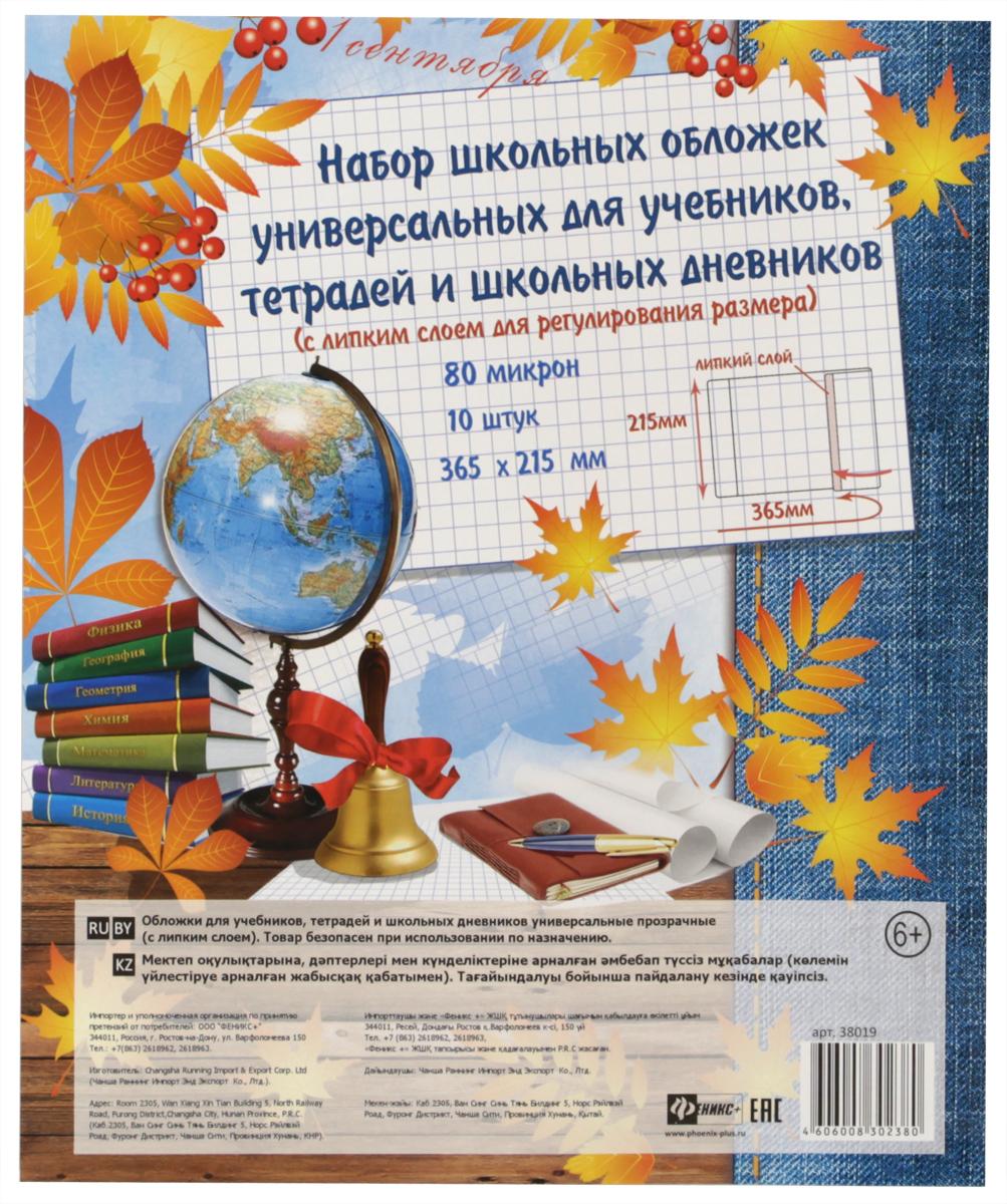 Феникс+ Обложка универсальная с липким слоем 10 шт38019Обложки универсальные для учебников (с липким слоем для регулирования ширины обложки). Материал: полипропилен. Размер: 365x215 мм, 80 микрон.