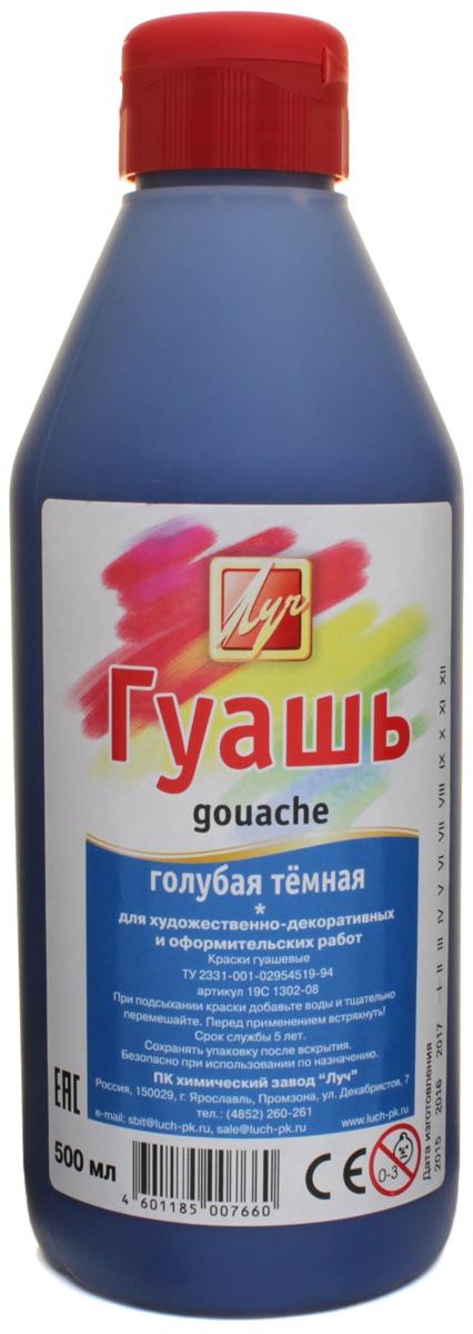 Луч Гуашь цвет темный голубой 500 мл19С 1302-08Помимо банок, гуашь классическая разливается в бутылки с большой вмещаемостью краски. Бутылка снабжена удобной в использовании крышкой с контролем дозировки краски. Краски гуашевые изготавливаются на основе натуральных компонентов и высококачественных пигментов с добавлением консервантов, не содержащих фенол. Краски предназначены для детского творчества, а также для художественных, оформительских, рекламных и декоративно-прикладных работ.
