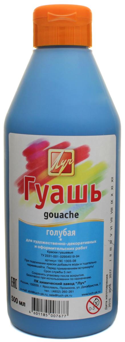 Луч Гуашь цвет голубой 500 мл19С 1303-08Помимо банок, гуашь классическая разливается в бутылки с большой вмещаемостью краски. Бутылка снабжена удобной в использовании крышкой с контролем дозировки краски. Краски гуашевые изготавливаются на основе натуральных компонентов и высококачественных пигментов с добавлением консервантов, не содержащих фенол. Краски предназначены для детского творчества, а также для художественных, оформительских, рекламных и декоративно-прикладных работ.