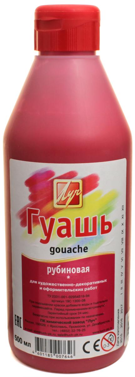 Луч Гуашь цвет рубиновый 500 мл19С 1300-08Помимо банок, гуашь классическая разливается в бутылки с большой вмещаемостью краски. Бутылка снабжена удобной в использовании крышкой с контролем дозировки краски. Краски гуашевые изготавливаются на основе натуральных компонентов и высококачественных пигментов с добавлением консервантов, не содержащих фенол. Краски предназначены для детского творчества, а также для художественных, оформительских, рекламных и декоративно-прикладных работ.