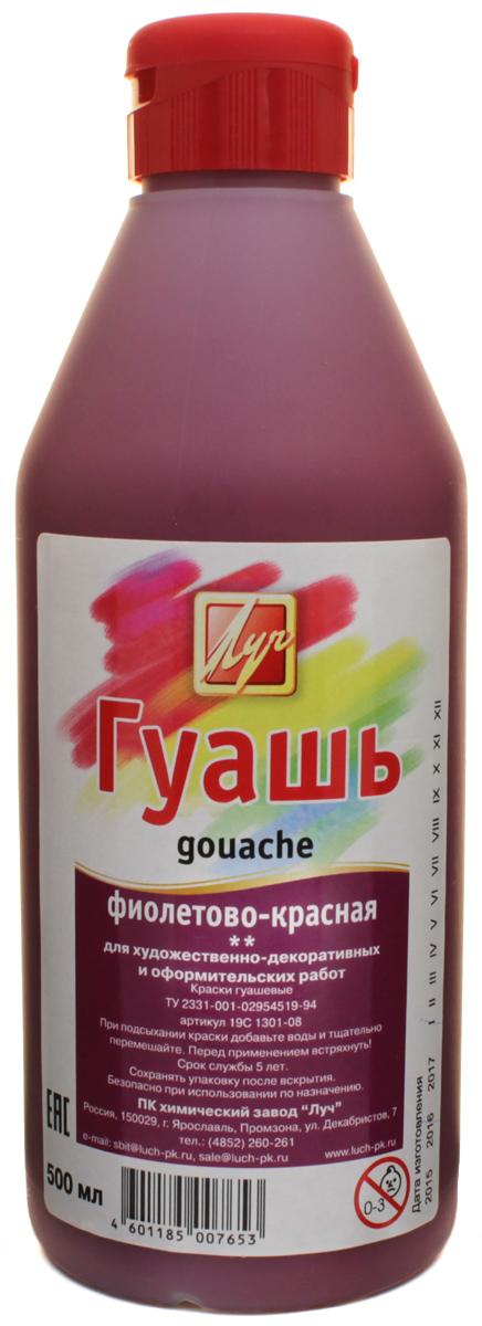 Луч Гуашь цвет фиолетово-красный 500 мл19С 1301-08Помимо банок, гуашь классическая разливается в бутылки с большой вмещаемостью краски. Бутылка снабжена удобной в использовании крышкой с контролем дозировки краски. Краски гуашевые изготавливаются на основе натуральных компонентов и высококачественных пигментов с добавлением консервантов, не содержащих фенол. Краски предназначены для детского творчества, а также для художественных, оформительских, рекламных и декоративно-прикладных работ.