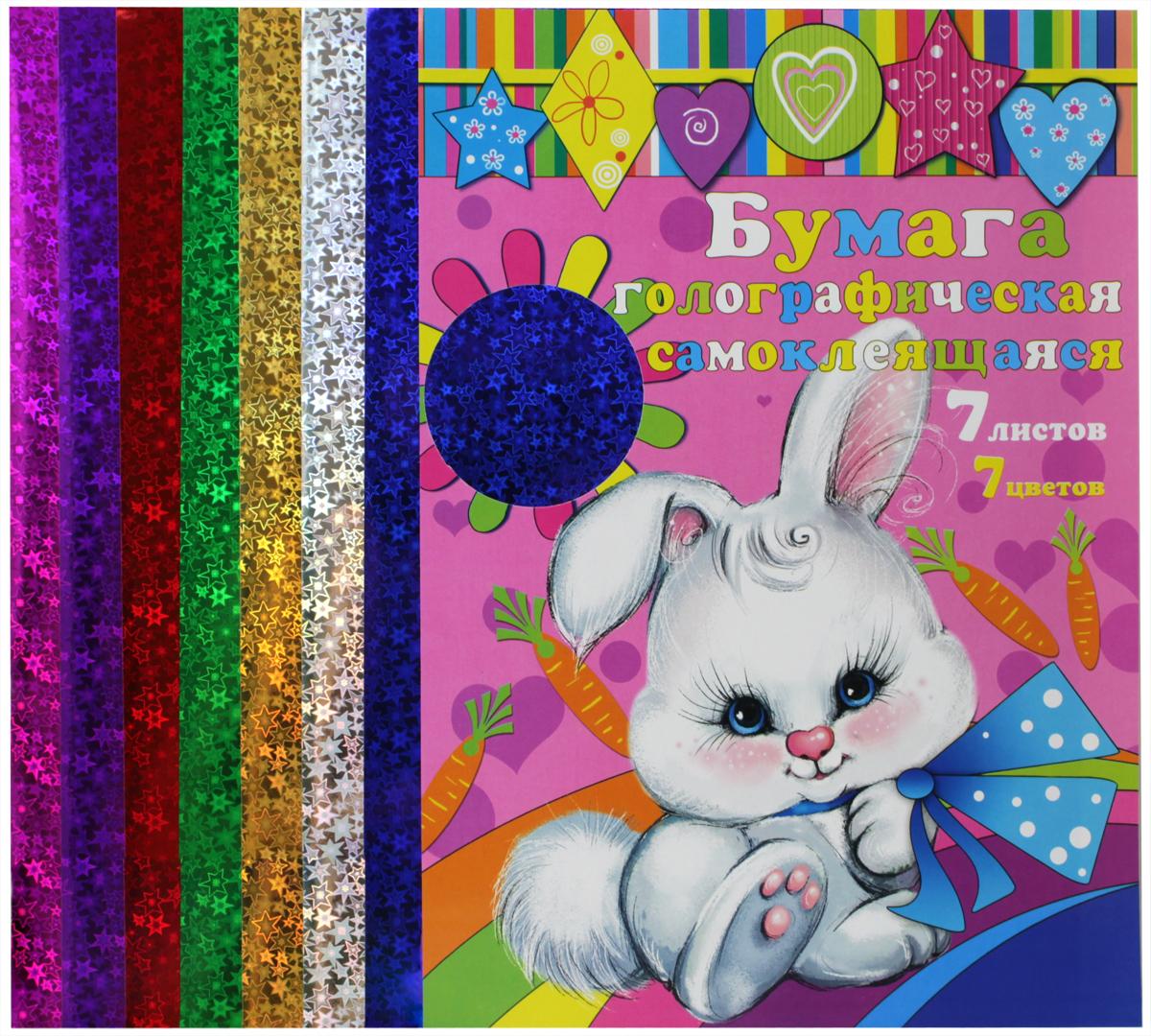 Феникс+ Цветная бумага голографическая самоклеящаяся 7 листов24396Набор цветной бумаги Феникс+ позволит вашему ребенку создавать всевозможные аппликации и поделки. Набор состоит из 7 листов голографической самоклеющейся бумаги. Цвета: синий, серебристый, золотистый, красный, зеленый, малиновый, фиолетовый. Создание поделок из цветной бумаги поможет ребенку в развитии творческих способностей, кроме того, это увлекательный досуг.