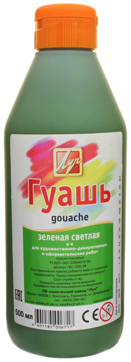Луч Гуашь цвет светло-зеленый 500 мл18С 1203-08Помимо банок, гуашь классическая разливается в бутылки с большой вмещаемостью краски. Бутылка снабжена удобной в использовании крышкой с контролем дозировки краски. Краски гуашевые изготавливаются на основе натуральных компонентов и высококачественных пигментов с добавлением консервантов, не содержащих фенол. Краски предназначены для детского творчества, а также для художественных, оформительских, рекламных и декоративно-прикладных работ.