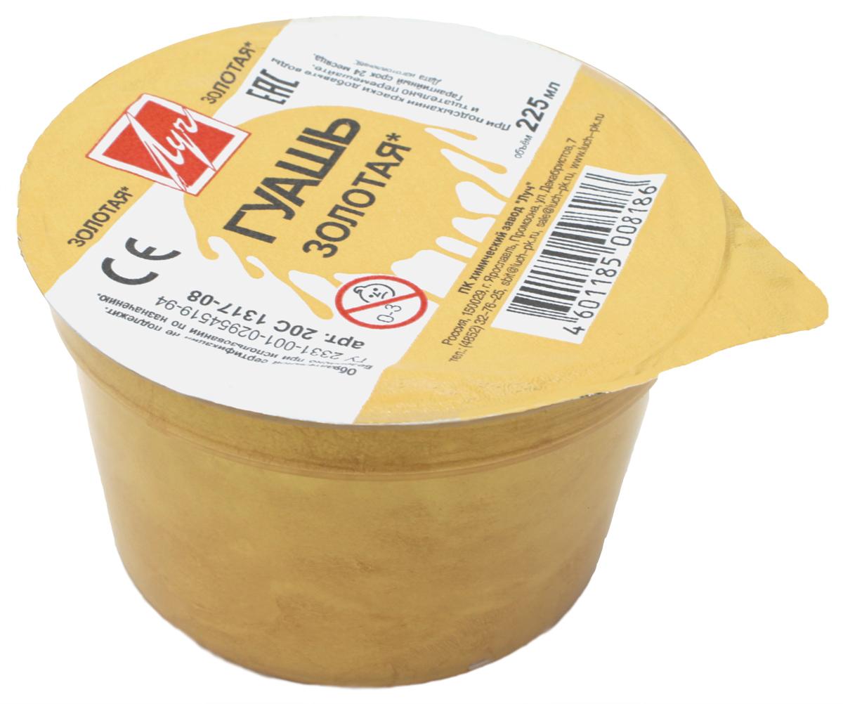 Луч Гуашь цвет золотой 225 мл20С 1317-08Гуашь золотая. Масса: 320 грамм. Прозрачная, водоразбавляемая, быстро сохнет. Помещена в пластиковую упаковку с прозрачной крышкой. Продукт не токсичен.