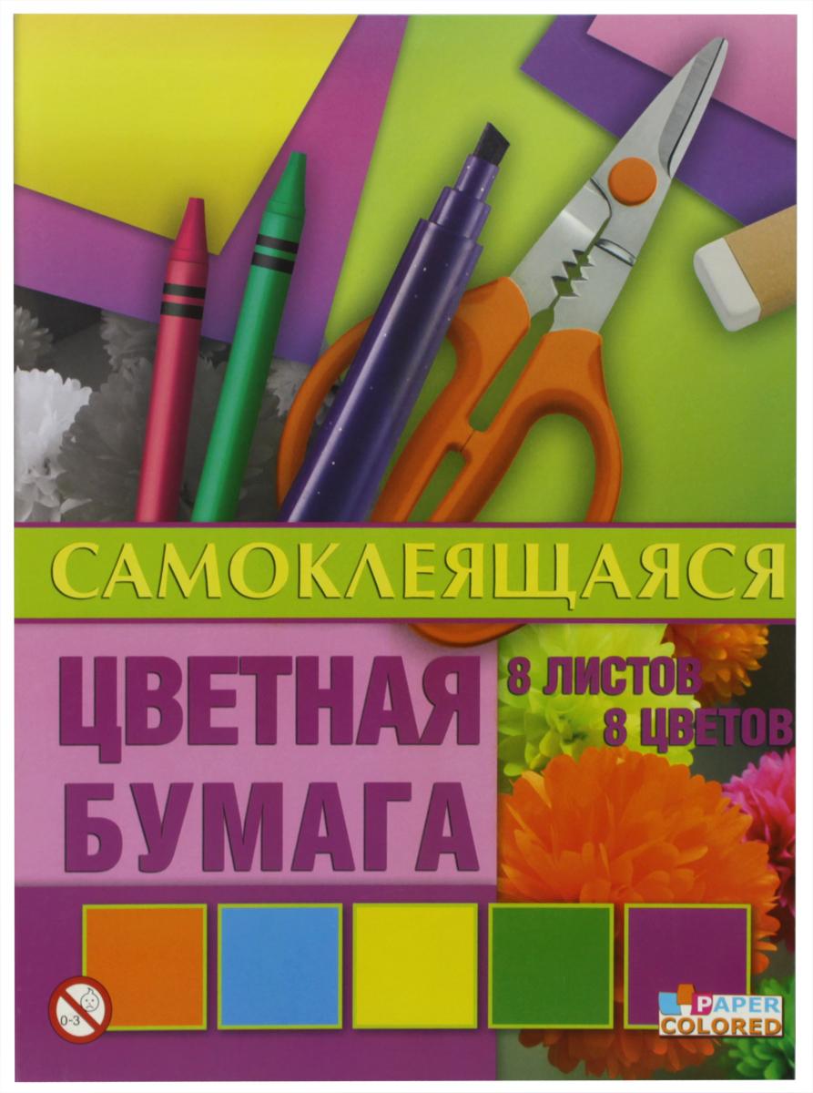 Бриз Бумага цветная самоклеящаяся 8 листов 1124-1101124-110Цветная бумага самоклеящаяся, 8 листов, 8 цветов.