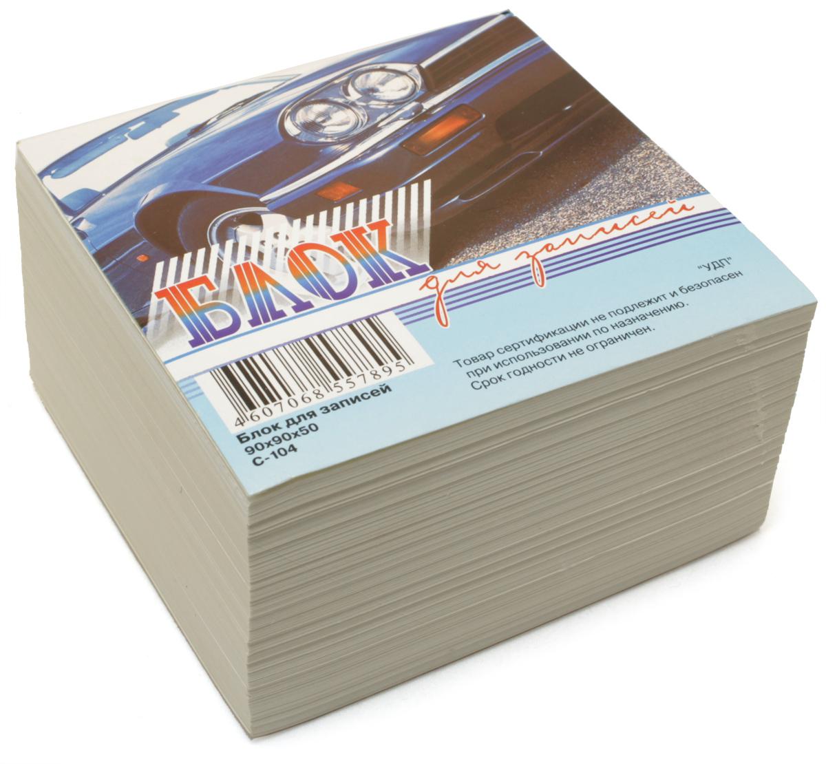 Ульяновский Дом печати Блок бумаги для записей белый С-104 С-041С-104 С-041Размеры: 90*90*50, цвет белый, без склейки, офсет, в термоупаковке.
