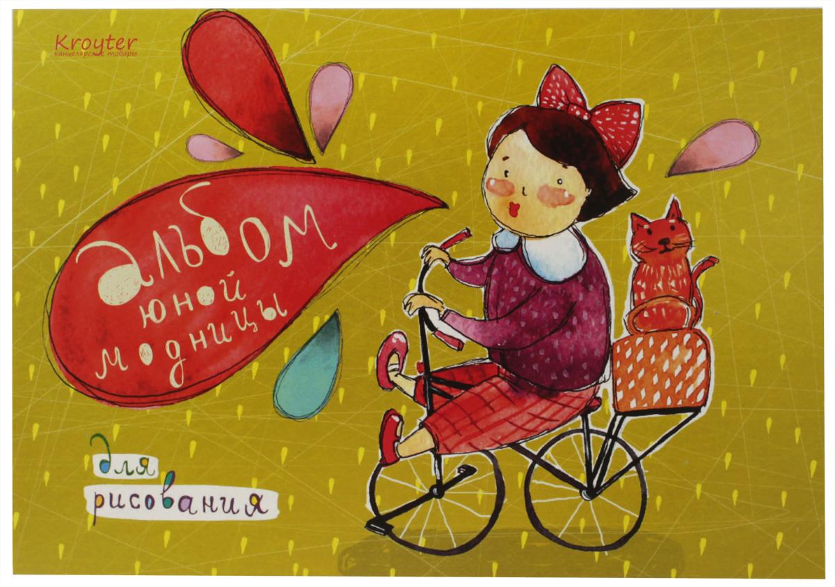 Kroyter Альбом для рисования Юная Модница 30 листов06166Альбом для рисования Kroyter Юная Модница вдохновит вашу маленькую художницу на новые изобразительные шедевры. Альбом изготовлен из 30 листов белоснежной бумаги с яркой обложкой из высококачественного картона. Лицевая сторона обложки оформлена изображением девочки на велосипеде. Внутренний блок — бумага офсетная улучшенного качества плотностью 100 г/м2. Способ крепления листов - скрепка. Высокое качество бумаги позволяет рисовать в альбоме карандашами и ручками. Не рекомендуется для фломастеров и водорастворимых красок.