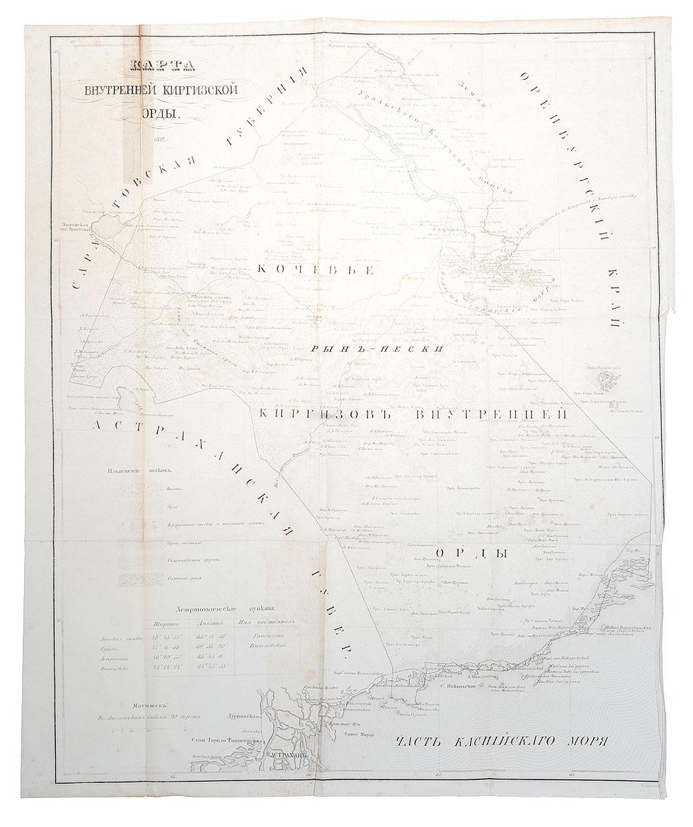 Карта внутренней киркизской орды. Гравюра. Россия, 1842 год