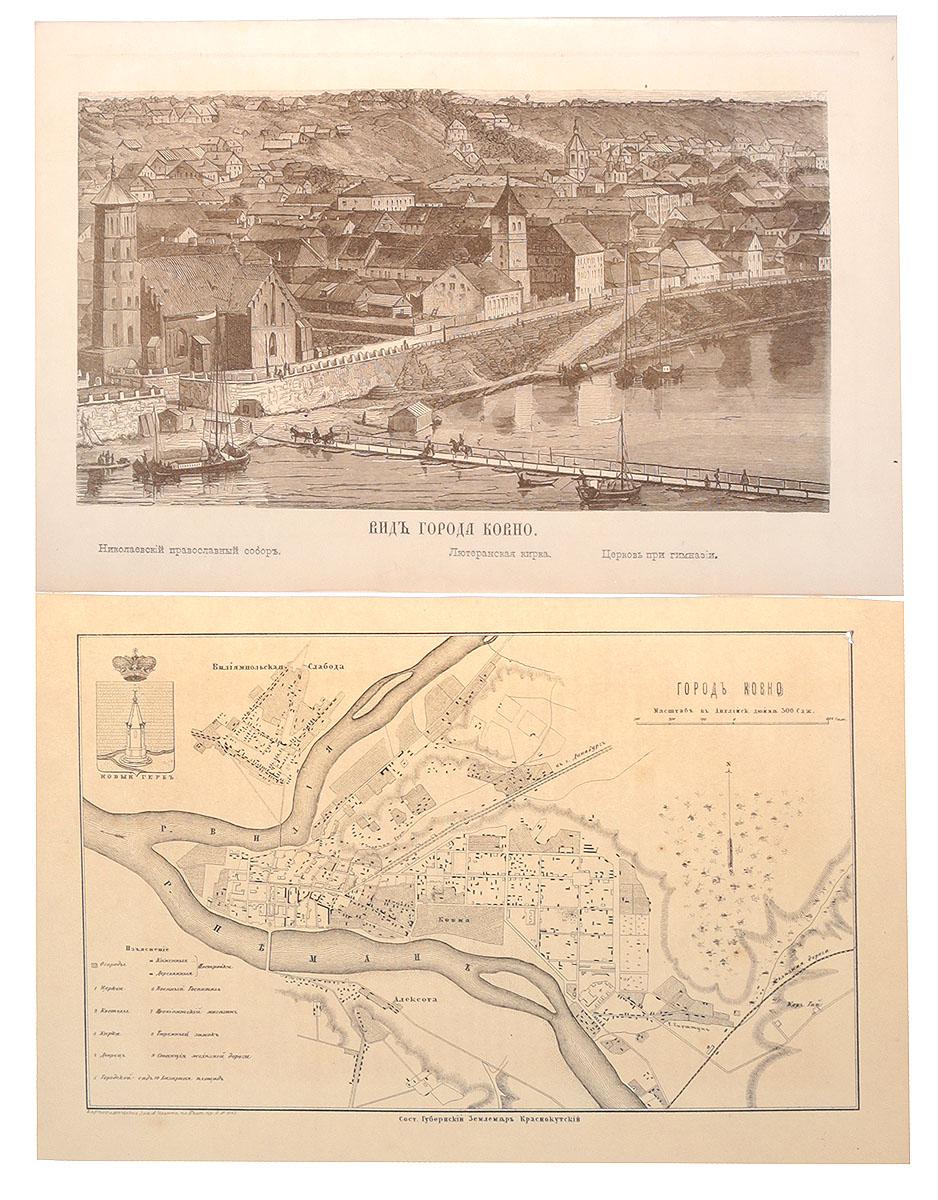 Вид города Ковно + план города. Гравюры. Россия, конец XIX - начало ХХ века