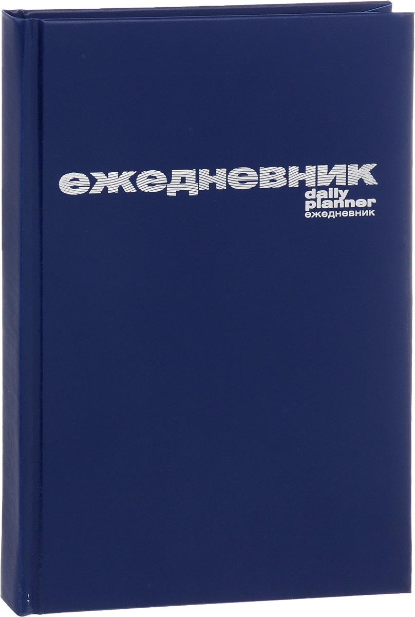 Альт Ежедневник недатированный 128 листов цвет синий формат А5