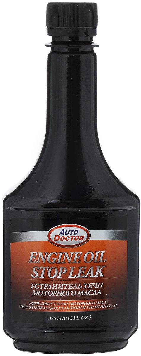 Устранитель течи моторного масла AutoDoctor, 355 млAD 8412Устранитель течи моторного масла AutoDoctor устраняет утечку моторного масла через прокладки, сальники и уплотнители вследствие их деформации, высыхания или затвердевания. Предотвращает дорогостоящий ремонт, связанный с разборкой двигателя.