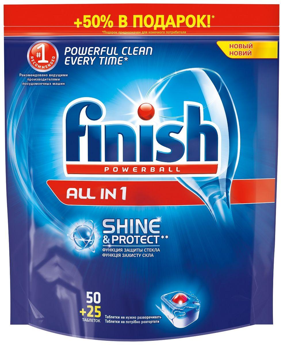 Таблетки для посудомоечной машины Finish All In 1. Блеск и Защита, 50+25 таблеток8169194Таблетки для посудомоечной машины Finish All In 1. Блеск и Защита обеспечивают сверкающую чистоту и блеск, а также защищают стеклянную посуду от коррозии. Специальная формула защиты стекла продлевает срок службы вашей посуды и придает ей сияющий блеск после каждого мытья. Таблетки идеальны для использования на коротких циклах - быстро растворяются. Теперь таблетки не нужно разворачивать. Товар сертифицирован.