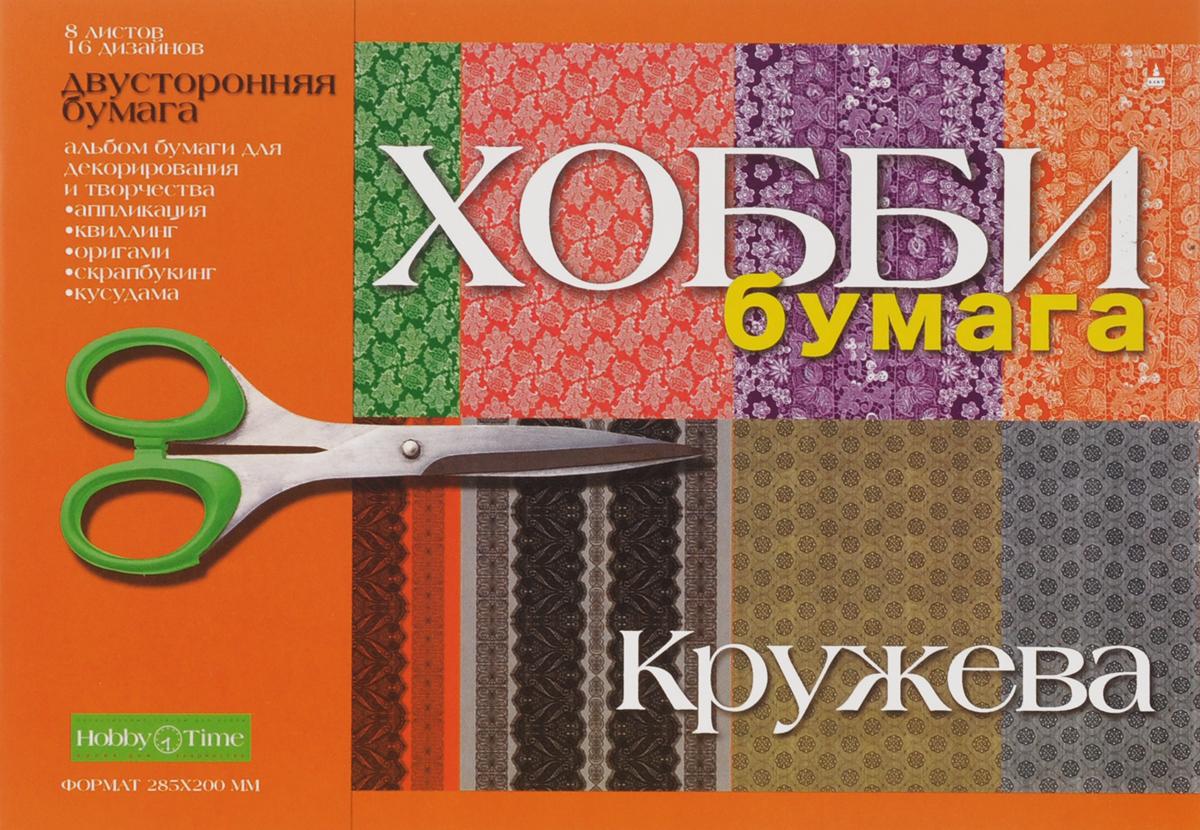 Альт Альбом бумаги для декорирования и творчества Кружева 8 листов 16 дизайнов