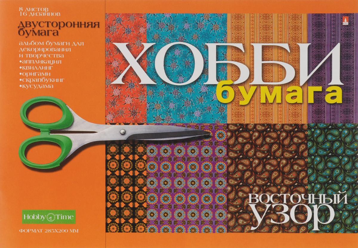 Альт Альбом бумаги для декорирования и творчества Восточный узор 8 листов 16 дизайнов