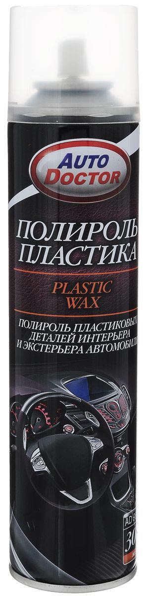 Полироль пластика AutoDoctor, 300 млAD 9622Полироль пластика AutoDoctor имеет профессиональный состав, предназначена для очистки и обновления пластиковых деталей интерьера и экстерьера автомобиля, обивки из винила, кожи, пластика, дерева. Отлично защищает обрабатываемую поверхность от пыли, грязи и засаливания, а также предохраняет от старения и растрескивания. Обладает антистатическим эффектом. Не создает маслянистого глянца. Может использоваться в быту - для обновления кожаной мебели, обуви, сумок. Обработка составом поверхностей панели приборов понижает температуру за счет интенсивного отражения ультрафиолетовых лучей. Товар сертифицирован.