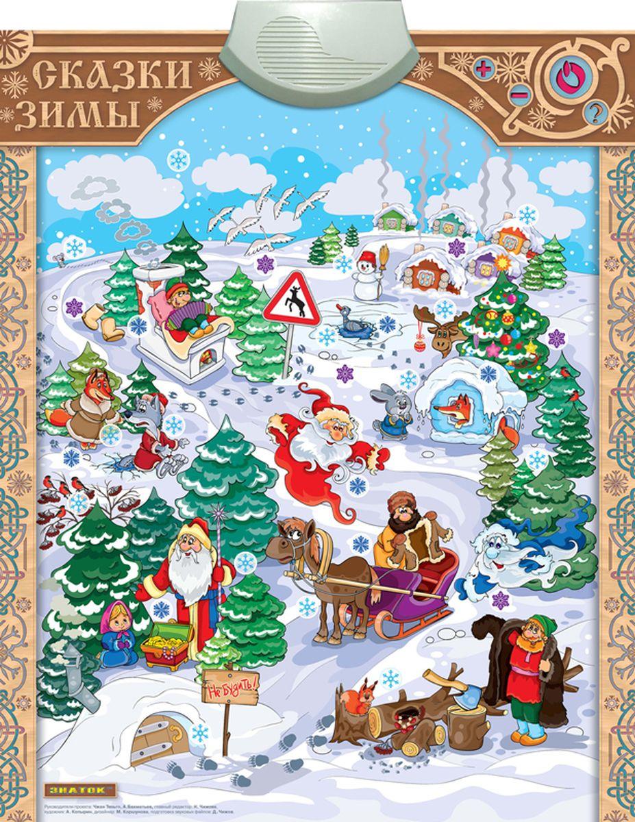 Знаток Обучающая игра Сказки ЗимыPL-15-ZIMAНажимая на кнопки этого звукового плаката, дети могут услышать семь русских народных сказок, послушать стихи и новые песни о зиме. Сказки: «По-щучьему велению», «Лиса и заяц», «Тёплый кафтан», «Два мороза», «Морозко», «Серая шейка», «Лиса и волк». Причём каждая сказка — это музыкально оформленный спектакль! Стихи: А. Пушкина, А. Блока, А. Фета, Ф. Тютчева, Н. Некрасова, М. Грозовского, Г. Чижова. Песни: «Здравствуй, гостья зима», «Ёлочка», «Здравствуй, дедушка Мороз!», «Снежинки» в исполнении автора и композитора Наталии Тимофеевой. Лучше запомнить тексты и героев сказок поможет кнопка с вопросами. Обратите внимание, что кнопки-снежинки разного цвета и формы выполняют разные функции. Плакат имеет влагозащитную поверхность и может располагаться на столе или на стене. Размер плаката 470х585 мм. Для экономии батареек предусмотрено автоматическое выключение плаката при отсутствии активных действий в течение 5 минут. Предусмотрена регулировка...