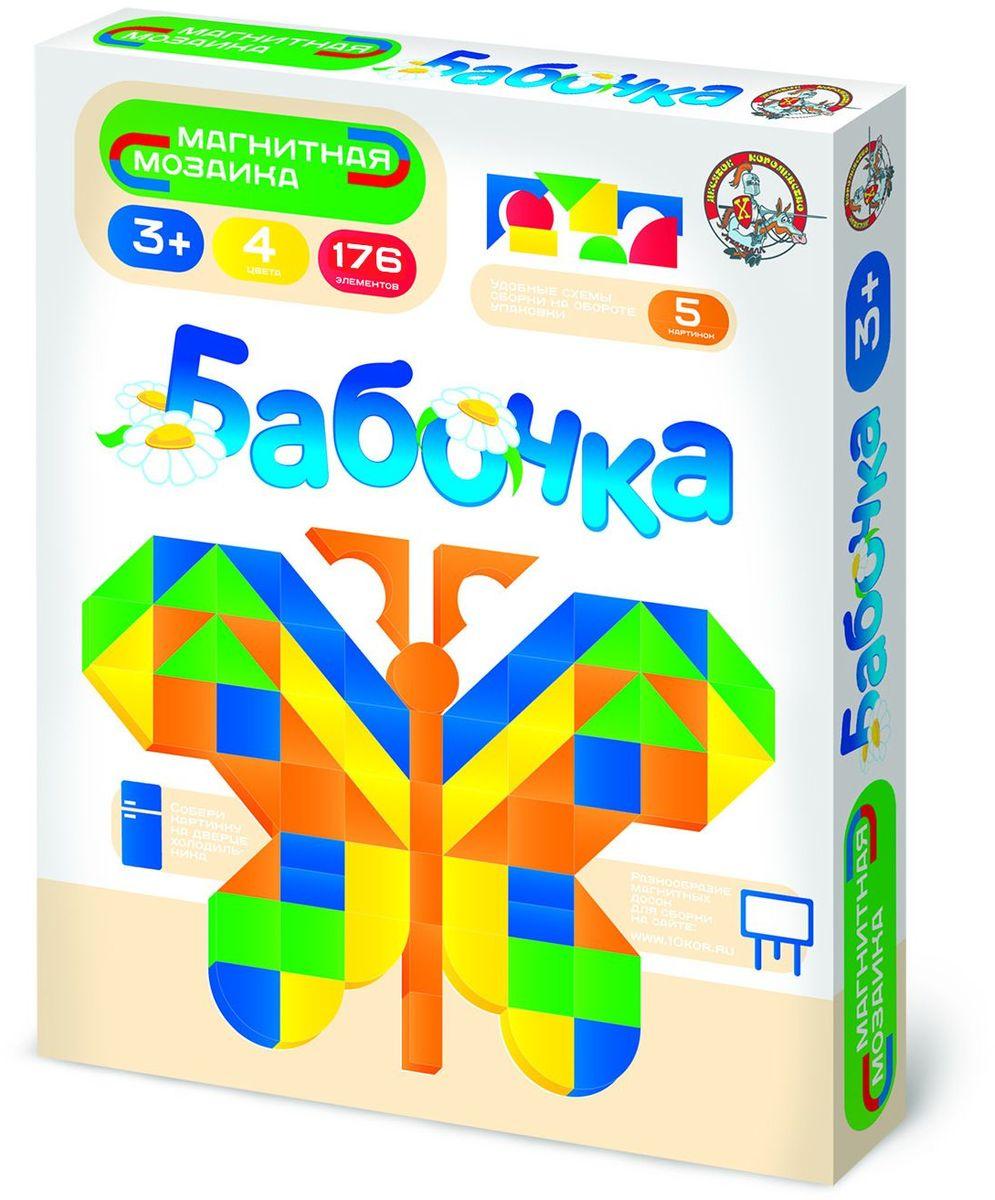 Десятое королевство Мозаика Бабочка01656Набор мягких магнитных деталей Бабочка из 176 элементов, разнообразных геометрических форм и 4 цветов предоставляет неограниченный простор для творчества, превращая мозаику в плоский конструктор. Удобные схемы сборки, в количестве 5 штук, представлены на обороте коробки. Собирая мозаику, ребенок развивает художественное воображение и творческие навыки, учится усидчивости, тренирует мелкую моторику рук.
