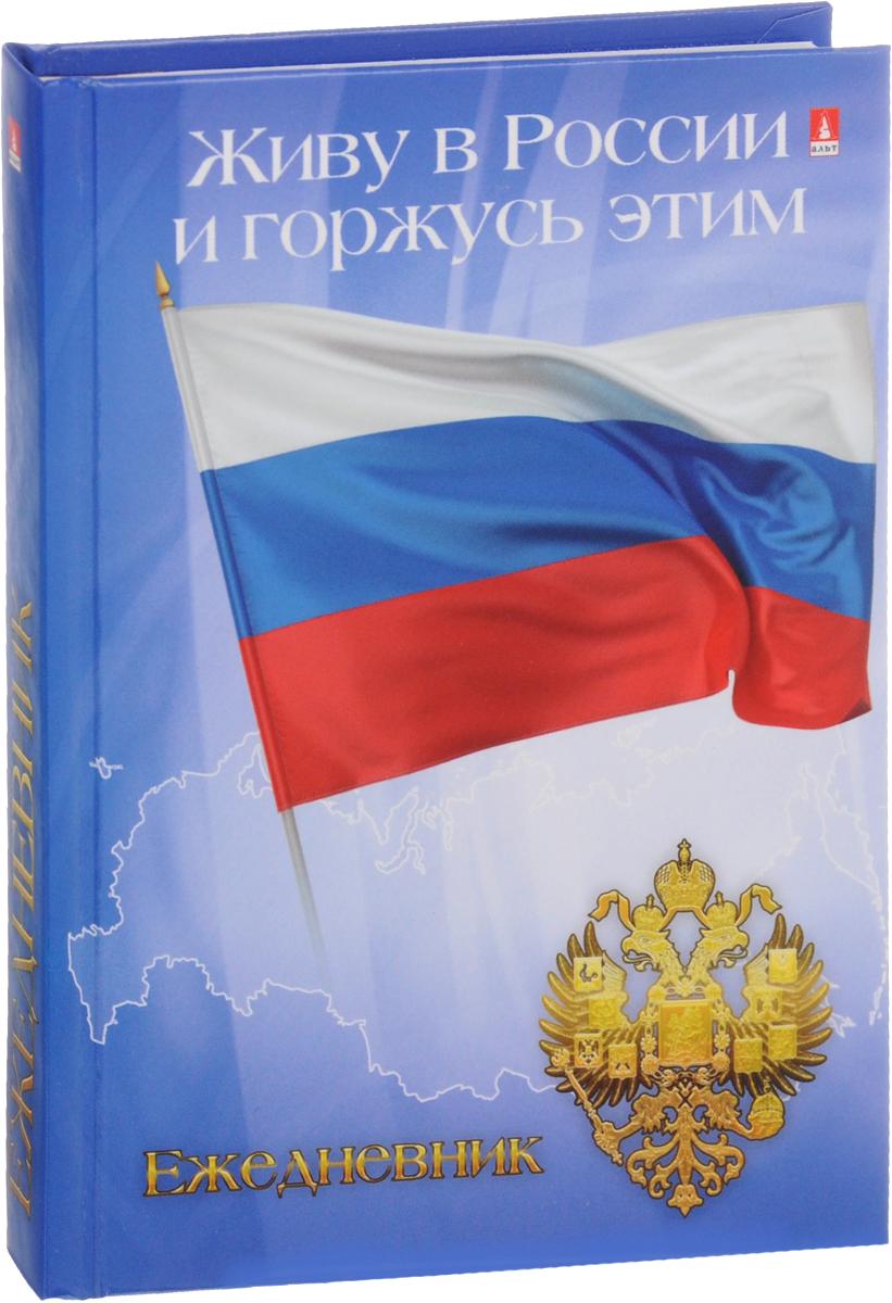 Альт Ежедневник Живу в России и горжусь этим недатированный 128 листов