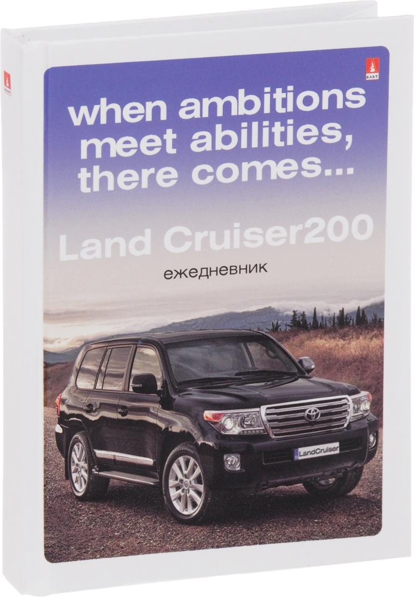 Альт Ежедневник Land Cruiser 200 недатированный 128 листов3-028/07 ДСтильный ежедневник Альт Land Cruiser 200 - неотъемлемый атрибут любого современного делового человека. Настольный ежедневник позволит систематизировать входящую информацию и оптимизировать график встреч, не отходя от рабочего места. Обложка выполнена из плотного картона, что позволит сохранить ежедневник в аккуратном состоянии на протяжении всего времени использования. Недатированный блок ежедневника не ограничен по сроку годности, его можно использовать на протяжении нескольких лет без привязки к году. Первая страница предназначена для заполнения личной информации пользователя. Также в ежедневнике вы найдете: календарь на 2016-2019 годы, международные телефонные коды, греческие буквы, города-миллионники России, Казахстана, Беларуси, Армении, единицы измерения, буквенные коды стран, религиозные праздники, размеры одежды, страны мира, термины международной торговли. На последних страницах ежедневника расположена телефонная книга. Ежедневник надежно скреплен сшитым переплетом....