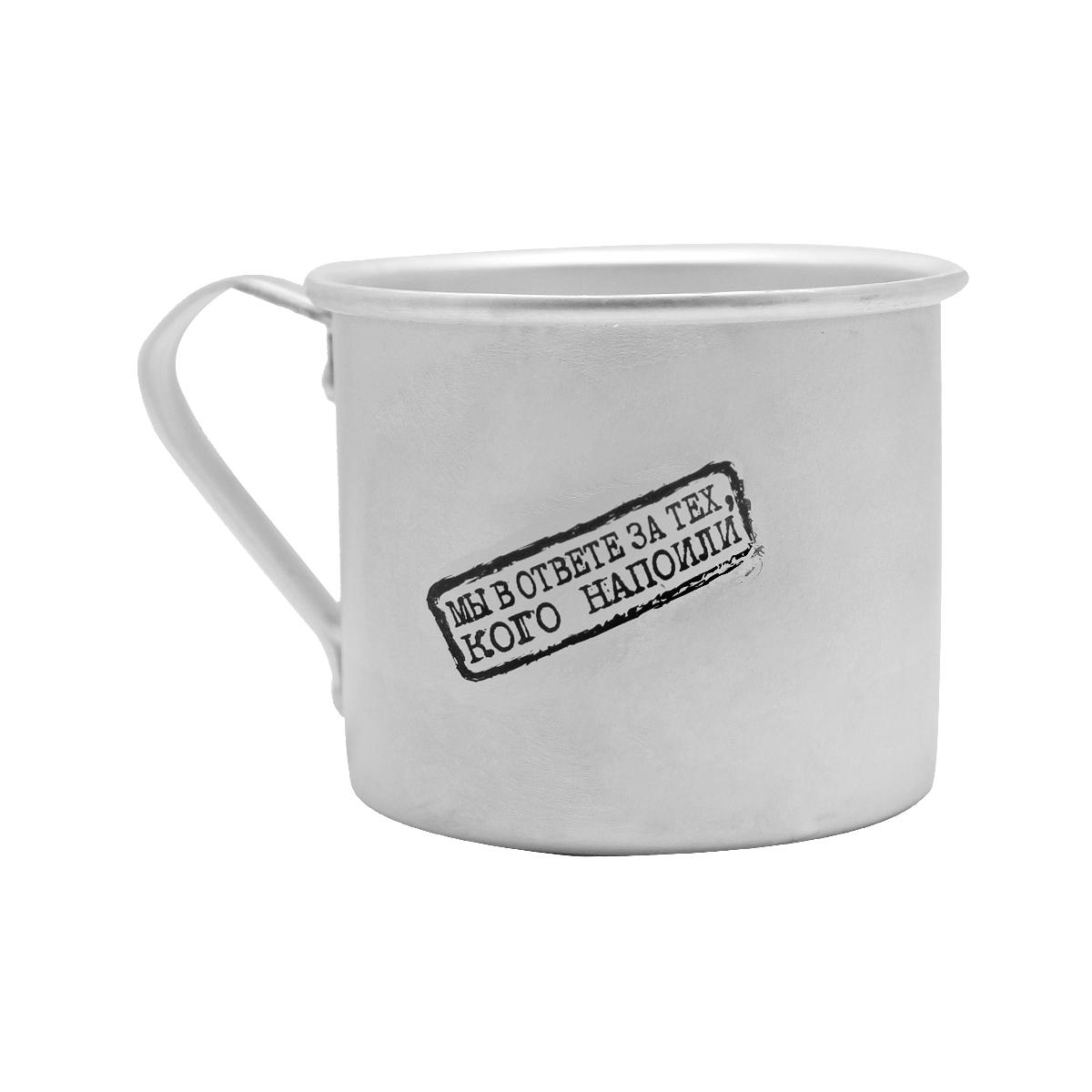 Кружка походная Экспедиция Мы в ответе за тех, кого напоили, цвет: серый, 0,5 лEALU-01Тот, кто хоть раз в жизни был в настоящем походе, знает, насколько ценным предметом является туристическая алюминиевая кружка. Она поможет умыться, приготовить обед, заварить ароматный чай на всю компанию, который согреет в холодную ночь вдали от дома. Походная кружка из алюминия с веселой надписью «Мы в ответе за тех, кого напоили» вместительностью 0,5 л – оригинальный подарок для дорогого вашему сердцу путешественника. Она станет служить ему напоминанием о том, что отдыхать нужно с умом, а чувство юмора иногда спасает в самых сложных жизненных ситуациях.