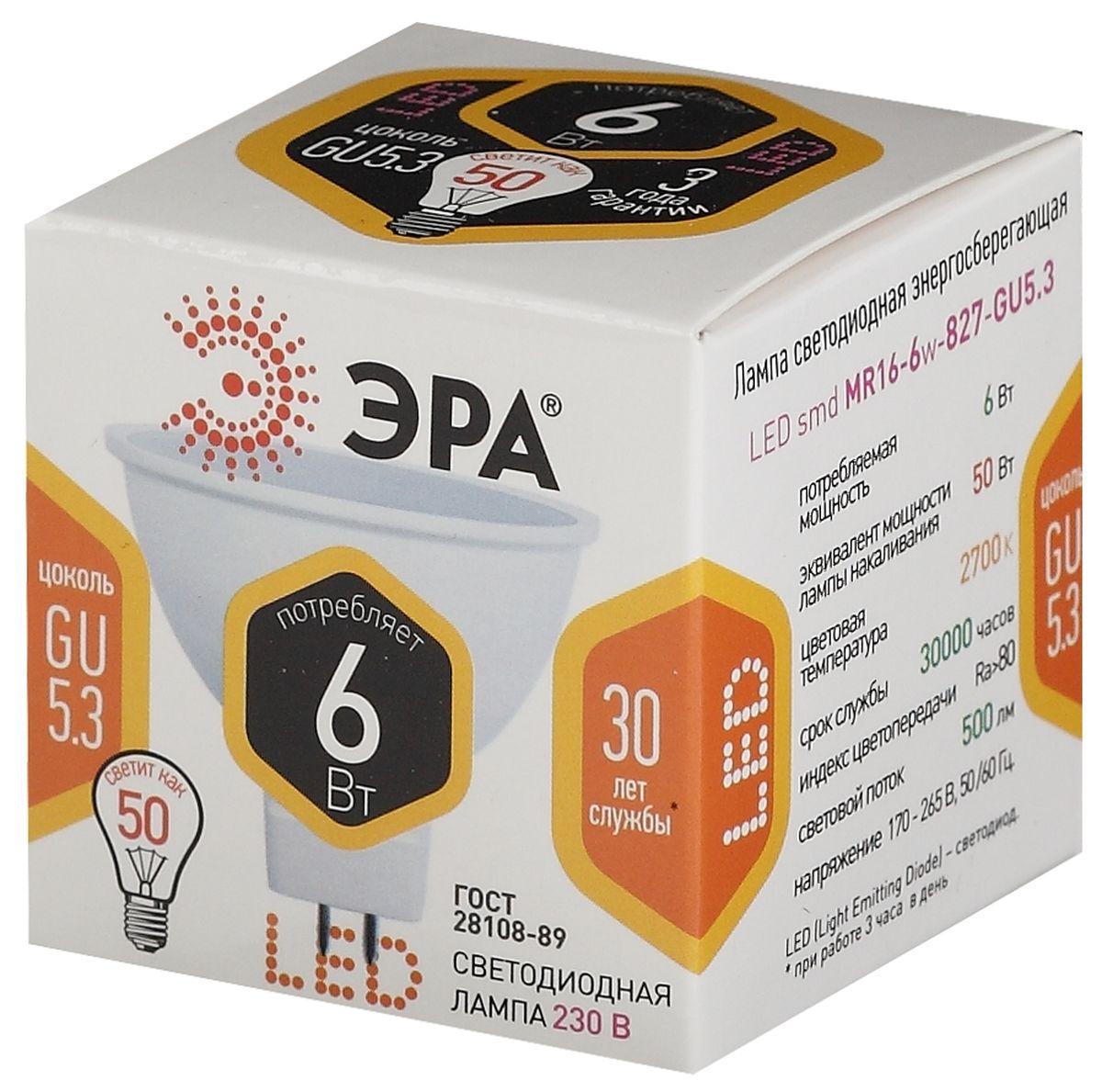 Лампа светодиодная ЭРА, цоколь GU5.3, 170-265V, 6W, 2700К5055945503098Светодиодная лампа ЭРА является самым перспективным источником света. Основным преимуществом данного источника света является длительный срок службы и очень низкое энергопотребление, так, например, по сравнению с обычной лампой накаливания светодиодная лампа служит в среднем в 50 раз дольше и потребляет в 10-15 раз меньше электроэнергии. При этом светодиодная лампа практически не подвержена механическому воздействию из-за прочной конструкции и позволяет получить любой цвет светового потока, что, несомненно, расширяет возможности применения и позволяет создавать новые решения в области освещения. Особенности серии MR16: Лампочки лучшие в соотношении цена-качество Представлена широкая линейка, наличие всех типов цоколей ламп бытового сегмента Световая отдача - 90-100 лм/Вт Гарантия - 2 года Совместимы с выключателями с подсветкой.