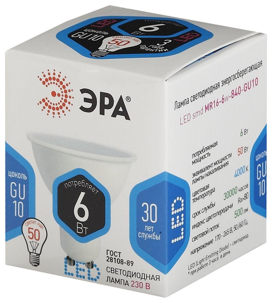 Лампа светодиодная ЭРА, цоколь GU10, 170-265V, 6W, 4000К5055945518177Светодиодная лампа ЭРА является самым перспективным источником света. Основным преимуществом данного источника света является длительный срок службы и очень низкое энергопотребление, так, например, по сравнению с обычной лампой накаливания светодиодная лампа служит в среднем в 50 раз дольше и потребляет в 10-15 раз меньше электроэнергии. При этом светодиодная лампа практически не подвержена механическому воздействию из-за прочной конструкции и позволяет получить любой цвет светового потока, что, несомненно, расширяет возможности применения и позволяет создавать новые решения в области освещения.