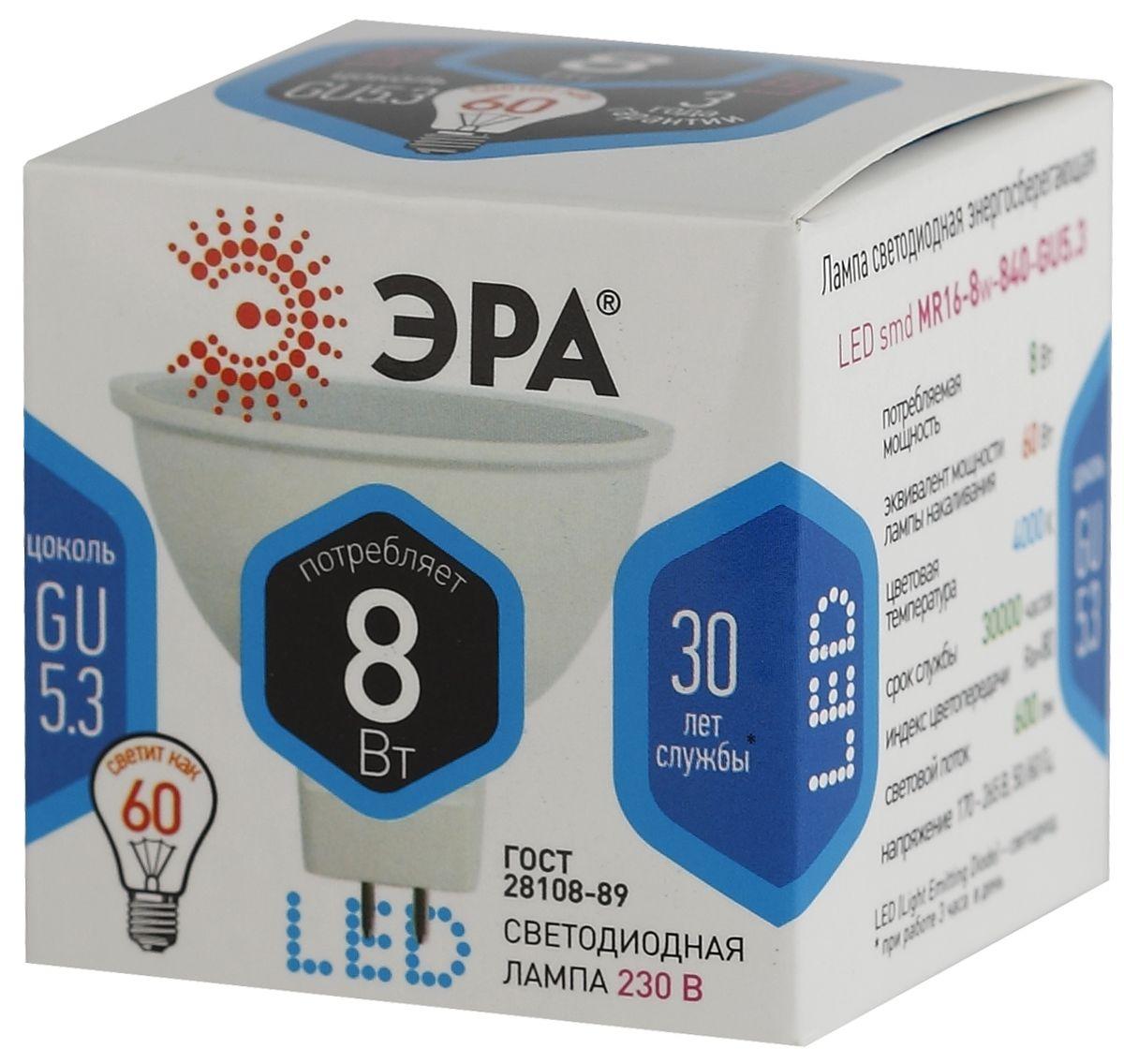 Лампа светодиодная ЭРА, LED smd MR16-8w-840-GU5.35055945518498
