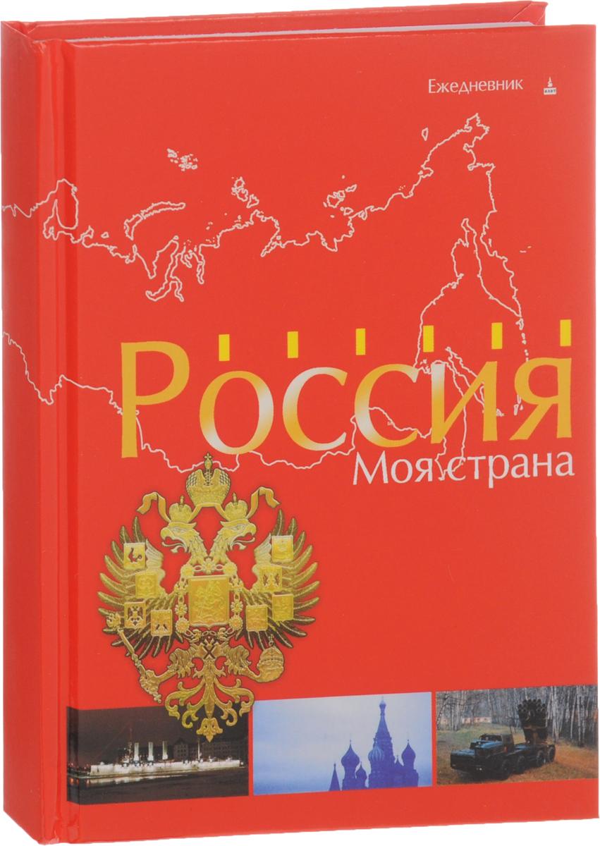 Альт Ежедневник Россия Моя страна недатированный 128 листов