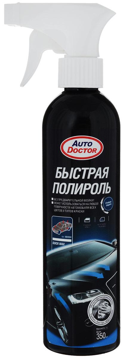 Полироль быстрая AutoDoctor, 350 млAD 3504Полироль AutoDoctor позволяет быстро восстановить или усилить блеск лакокрасочного покрытия автомобиля и обеспечить долговременную защиту его поверхности. Быстрая полироль создана по особой высокотехнологичной формуле из смеси высококачественных восков карнаубы и легких очищающих агентов для поразительного глубокого блеска и отличной защиты. Быстро, легко и безопасно удаляет любую пыль и грязь, одновременно нанося износостойкий защитный слой. Моментальный эффект и легкость в применении. Может использоваться на любой поверхности автомобиля всех цветов. Не оставляет белых разводов. Для крайне загрязненных машин, предварительно смойте сильную грязь водой. Товар сертифицирован.