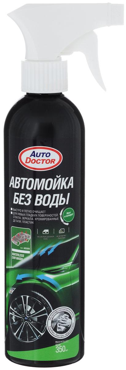 Автомойка без воды AutoDoctor, 350 млAD 3503Автомойка без воды AutoDoctor не требует воды для мытья автомобиля. Моет и полирует одновременно. Благодаря новой формуле, смывает грязь, не оставляя царапин, пятен и разводов. Натуральный воск создает защитный гидробарьер. Автомобиль приобретает великолепный зеркальный блеск и сияет чистотой. Применим на любых гладких поверхностях, включая стекла, зеркала, детали покрытые хромом, отполированные металлические поверхности и пластик. Товар сертифицирован.