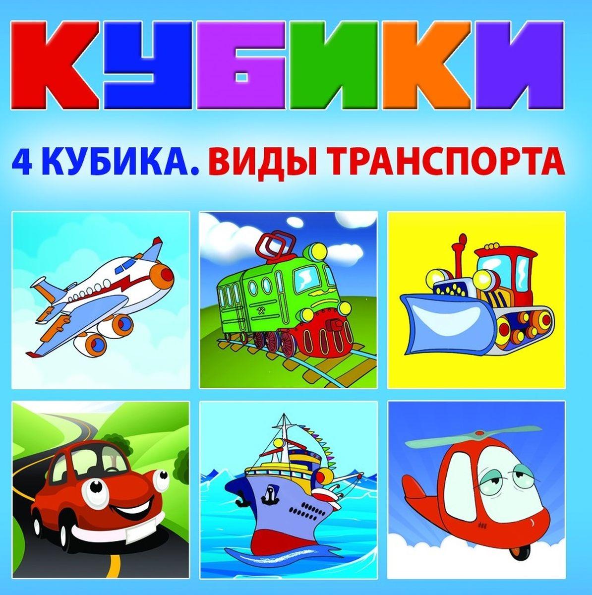 Dream Makers Набор кубиков Виды транспортаKB1602Развивающие кубики для детей. Набор предназначен для детей от 3 лет. Состав: 4 кубика.