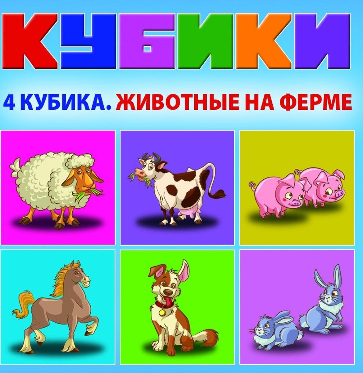 Dream Makers Набор кубиков Животные на фермеKB1603Развивающие кубики для детей. Набор предназначен для детей от 3 лет. Состав: 4 кубика.