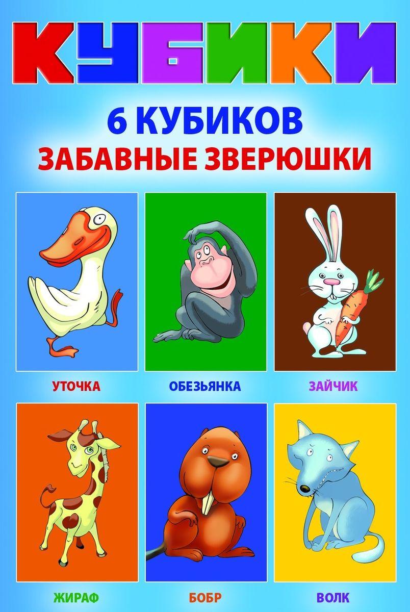 Dream Makers Набор кубиков Забавные зверюшкиKB1604Развивающие кубики для детей. Набор предназначен для детей от 3 лет. Состав: 6 кубиков.
