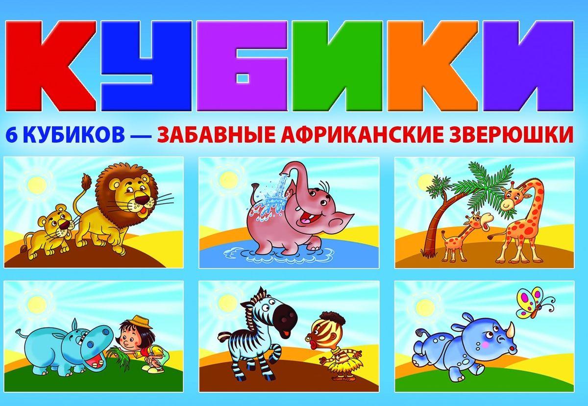 Dream Makers Набор кубиков Забавные африканские зверюшкиKB1605Развивающие кубики для детей. Набор предназначен для детей от 3 лет. Состав: 6 кубиков.